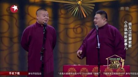 欢乐喜剧人 第二季:岳云鹏 孙越《败家子》