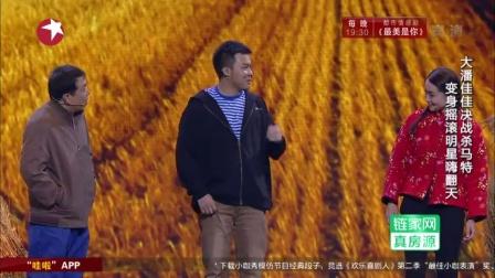 欢乐喜剧人 第二季:潘斌龙 崔志佳《小城大爱》