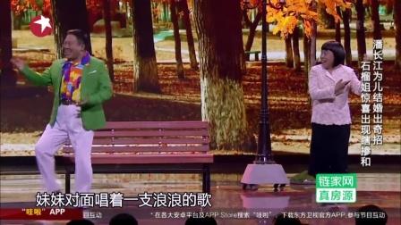 欢乐喜剧人 第二季:潘长江《老爸遇到爹》