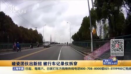 碰瓷团伙出新招  被行车记录仪拆穿 上海早晨 160314