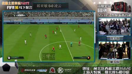 朗亚敏(女)VS 凌云(32进16)