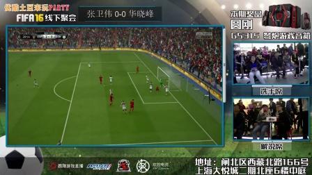 张卫伟VS华晓峰(16进8)
