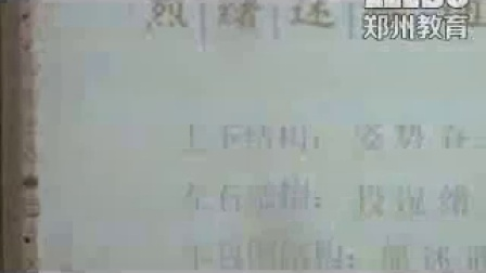 《掌声》人教版三年级语文-郑东新区杨桥中心小学 -张彪
