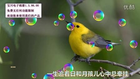 宝川电子相册制作视频展示