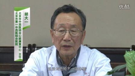健康中国-《中西医结合 打响心脏康复战》