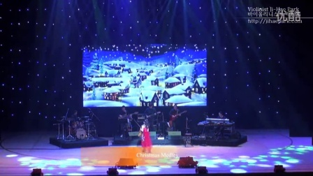 【高清】韩国小提琴家朴智慧super tour首尔站:Christmas Medley