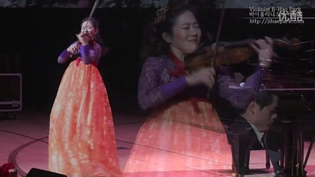 【高清】韩国小提琴家朴智慧super tour首尔站:阿里郎