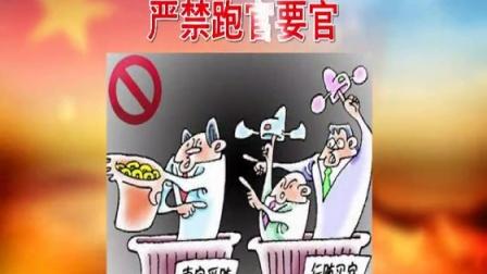 中央纪委机关 中央组织部 九个严禁 换届纪律要求宣传片