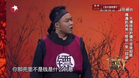 欢乐喜剧人 第二季:潘斌龙 崔志佳《镖师》
