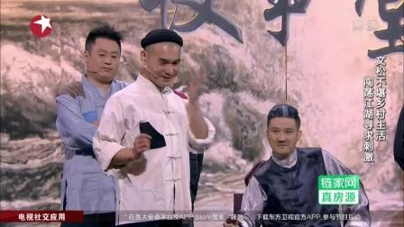 欢乐喜剧人 第二季:杨树林 文松 宋晓峰《道上的事》
