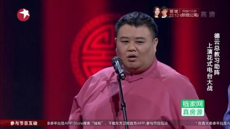 欢乐喜剧人 第二季: 岳云鹏 孙越《电台风云》