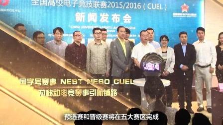 CMEG全国首届移动电竞赛将举行 总奖金达1000万
