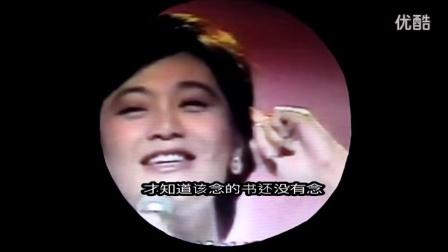 36_张艾嘉_-_童年_(现场版)