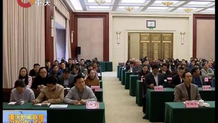 重庆新闻联播20160323市人大机关学习贯彻《中国共产党廉洁自律准则》和《中国共产党纪律处分条例》 高清