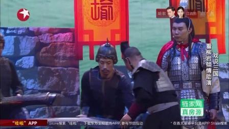 欢乐喜剧人 第二季: 王宁 艾伦《赤壁》