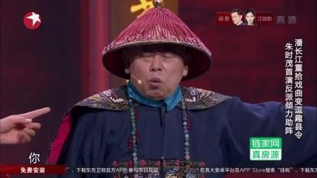 欢乐喜剧人 第二季:潘长江《毛驴县令》