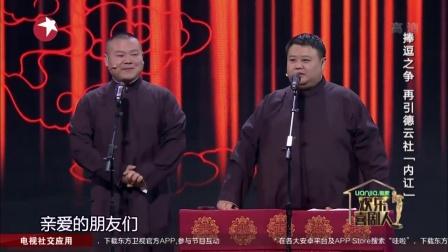 欢乐喜剧人 第二季:岳云鹏 孙越 郭麒麟《不忘初心》