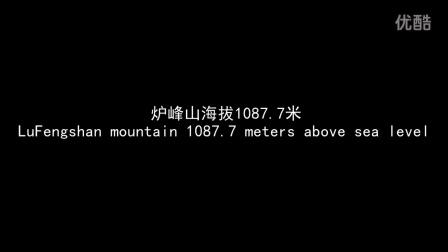 峰峰立马成功挑战炉峰山!