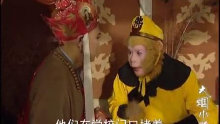 猪八戒怒射晁天王 05 西游记恶搞配音