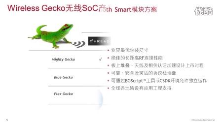 芯科科技(Silicon Labs)深圳IoT培训中心介绍视频