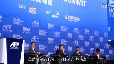 展现全球财金智慧–2016年「亚洲金融论坛」
