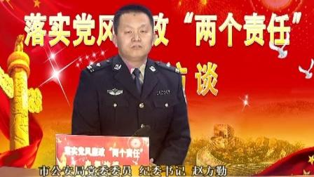 落实党风廉政 两个责任 电视访谈文字稿-德令哈市公安局纪委书记赵方勤