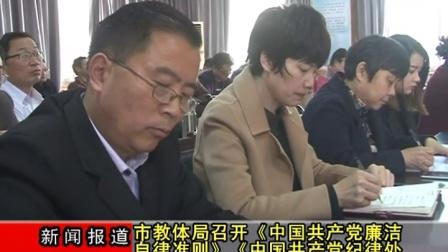 市教体局召开《中国共产党廉洁自律准则》《中国共产党纪律处分条例》学习辅导会
