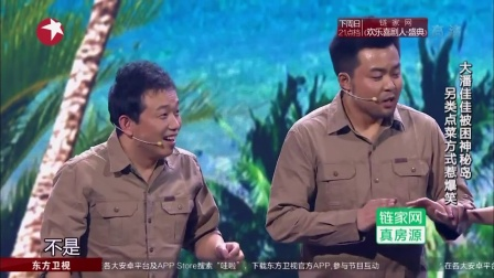 欢乐喜剧人 第二季:潘斌龙 崔志佳《神秘岛》