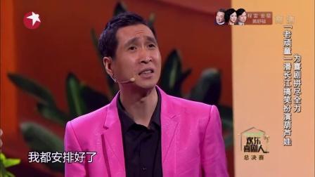 欢乐喜剧人 第二季:潘长江《老小孩儿 小小孩儿》