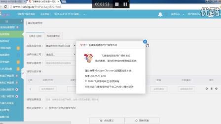 2016 - 飞猪用户新操作系统简介