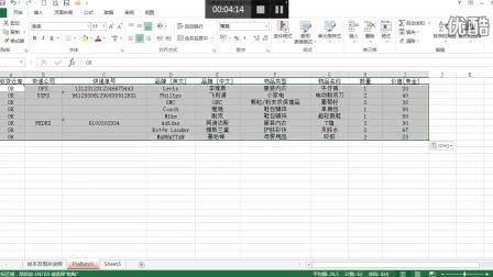 2016 - 飞猪用户操作系统 - 包裹批量预报简介