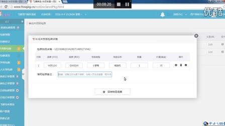 2016 - 飞猪用户操作系统 - 包裹管理其他功能简介