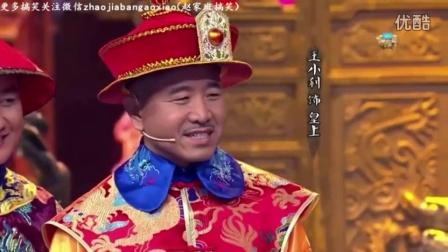 宋小宝 文松 刘能上演《甄嬛歪转》笑屎宝宝了
