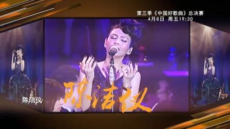 总决赛宣传片15s 中国好歌曲 160408 介质版