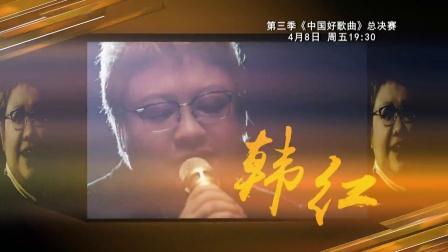 总决赛宣传片30S 中国好歌曲 160408 介质版