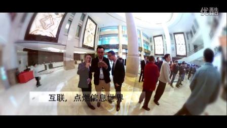 【Eyesir4K VR全景相机】亮相中国首届虚拟现实+高峰论坛