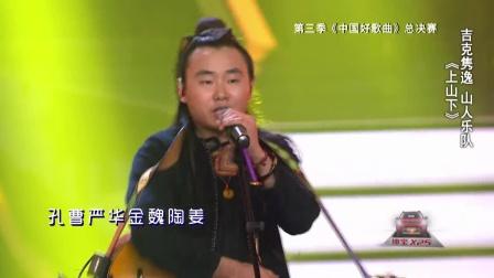 山人乐队《上山下》 中国好歌曲 160408 介质版.prproj