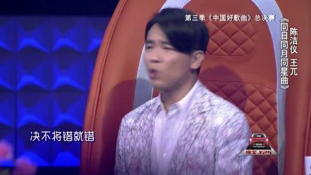 王兀《同日同月同星曲》 中国好歌曲 160408 介质版.prproj