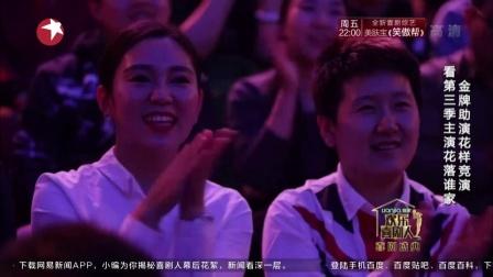 欢乐喜剧人 第二季:杨冰 魏翔 宋晓峰 张小斐 郭麒麟《助演大翻身》