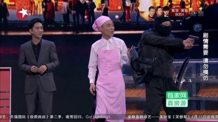 欢乐喜剧人 第二季:开心麻花 王宁 艾伦 魏翔《安全演习》