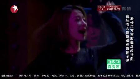 欢乐喜剧人 第二季:潘长江《疯狂的老头》
