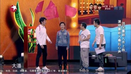 欢乐喜剧人 第二季:潘斌龙 崔志佳 郭德纲 潘长江 岳云鹏 王宁 艾伦 杨冰《心声》