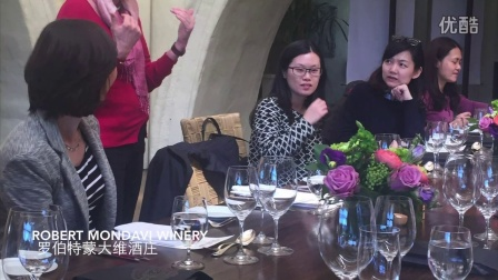 美国葡萄酒女性之旅完整版 China Women of (American) Wine Group full version