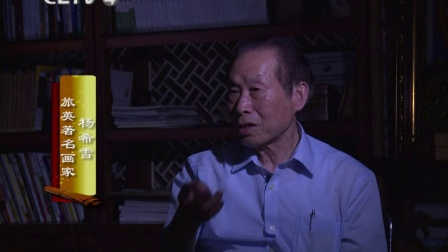 CETV《名家天下》旅英画家杨希雪 《赤子丹青中华魂》 下集