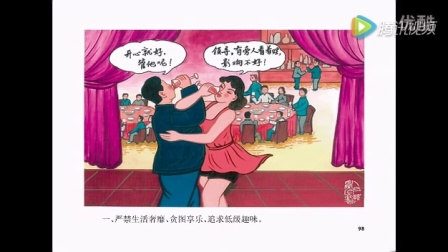 中国共产党纪律处分条例-生活纪律
