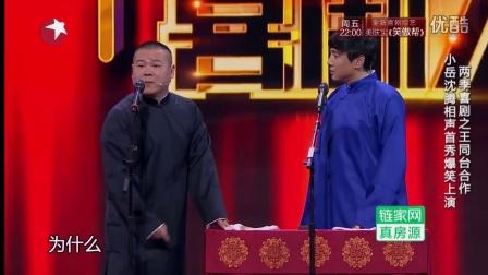 欢乐喜剧人II第12期 小岳沈腾相声首秀爆笑上演 东方卫视官方超清