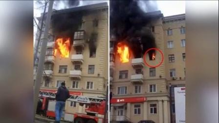 俄一女子失火公寓窗口呼救未果被大火吞噬