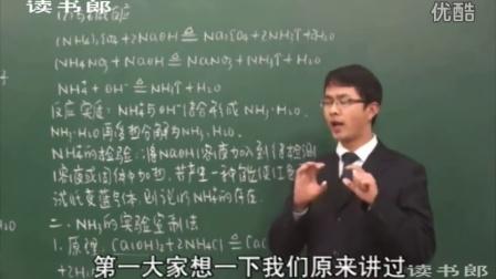 化学高中必修1__第4章第4节·铵盐氨的实验室制法