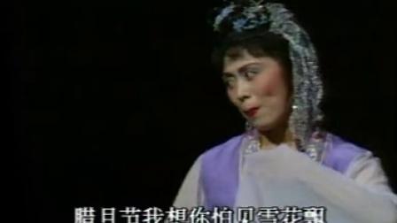 黃梅戲經典唱段100首之《夫妻觀燈》馬蘭、黃新德