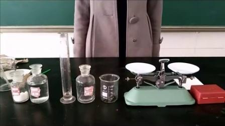 化学微课视频《配制一定质量分数的溶液》